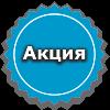 """Акция """"Доступный сайт"""""""