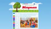 Яблонька - Дошкольное учебное заведение комбинированного типа №6