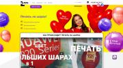lvl.com.ua - Печать на шарах