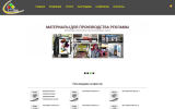 Все для типографии и широкоформатной печати - promedia.ua