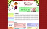 Студия творчества и раннего развития детей talantino.com.ua