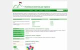 Портал по туризму: активный отдых в Украине
