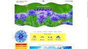 Лубянський детский садик Волошка - voloshka.org.ua