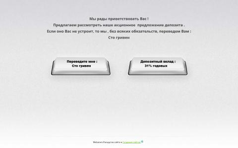 100uah.com.ua - Кнопка перевода 100грн