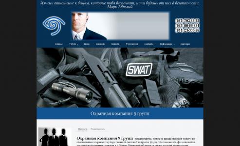 Охранная компания 9 групп