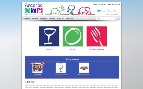 Интернет магазин профессиональной посуды Arcoroc