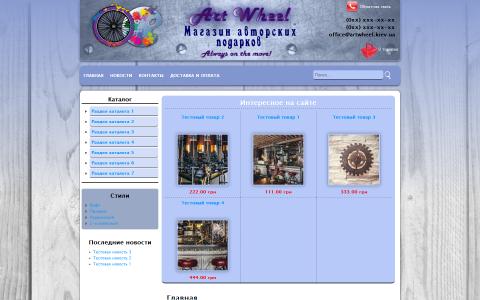 Магазин авторских подарков artwheel.kiev.ua