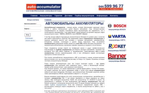 Продажа автомобильных аккумуляторов auto-accumulator.com