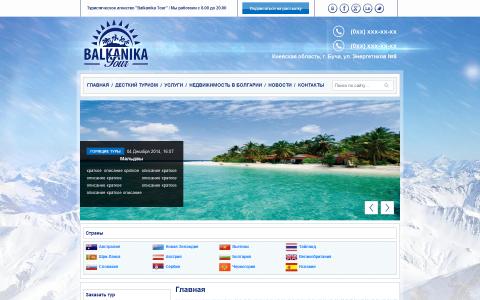 Туристическое агенство Balkanika Tour