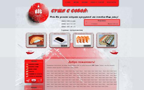 Компания «BIG sushi» - производство суши в Киеве