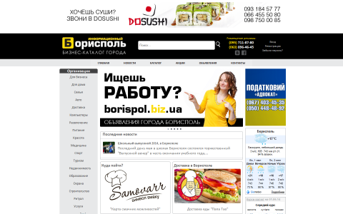 Портал города Борисполь: объявления, акции, новости, организации