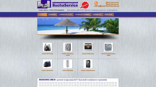 Ремонт бытовой техники buchaservice.com.ua