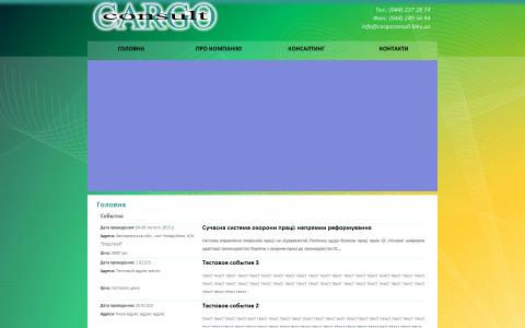 """ТОВ """"Карго Консалт"""" - консультации, организация семинаров, тренингов, прочее."""
