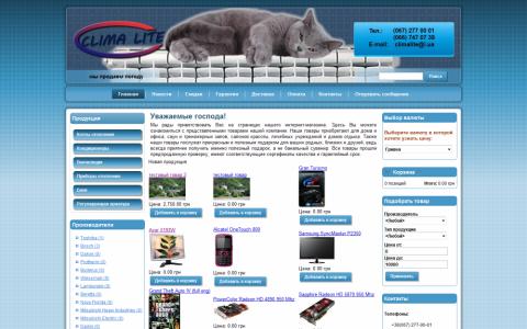 """Интернет магазин по продаже систем отопления, вентиляции и кондиционирования """"Cl"""