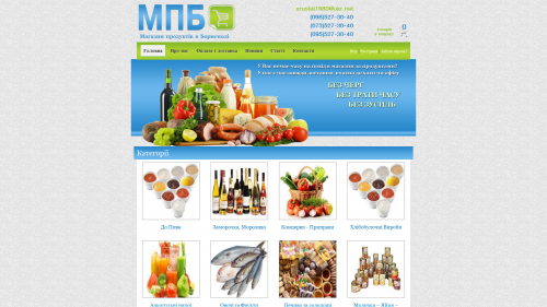 Интернет магазин продуктов питания в Борисполе
