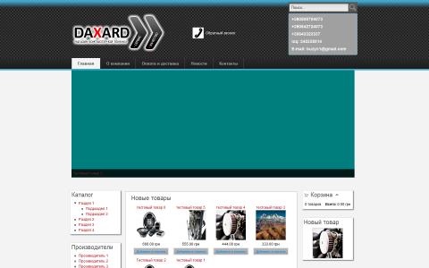 Интернет магазин автозвука Daxad