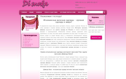 Магазин итальянской и французской одежды Dimoda