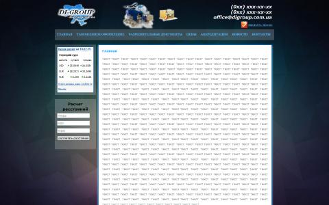 Digroup.com.ua - Растаможка грузов в Киеве