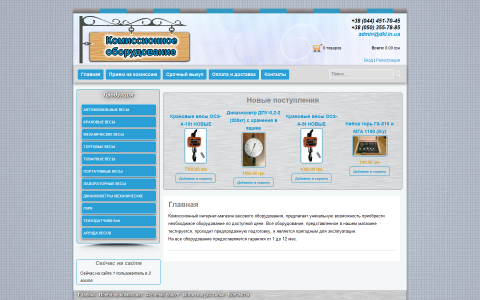 Интернет магазин комиссионного весового оборудования dkl.in.ua
