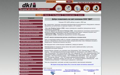 Магазин весового оборудования DKL