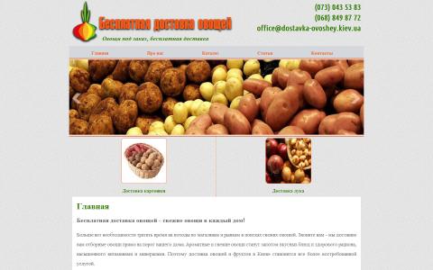 Продажа овощей с бесплатной достакой на дом