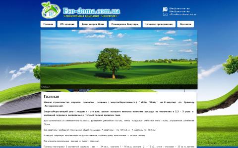"""eco-doma.com.ua - Строительная компания """"Синергия+"""""""