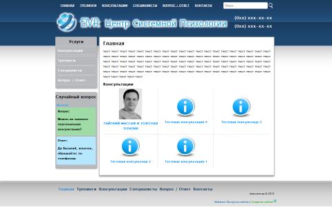 Центр Системной Психологии Eiva.com.ua