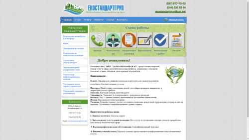 eko-group.com.ua - Экологически услуги