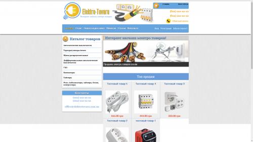 Интернет магазин электротоваров: elektrotovaru.com.ua