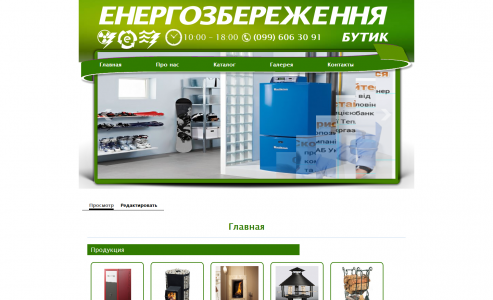 Интернет магазин энергосбережения energozber.com.ua
