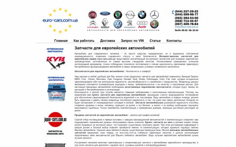 Продажа запчастей к европейским автомобилям