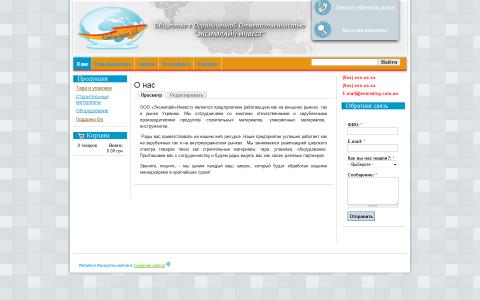 Сайт компании ООО «Эксимлайн-Инвест»