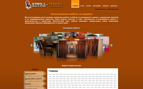 extra-mebel.com.ua - изготовление корпусной и деревянной мебели на заказ