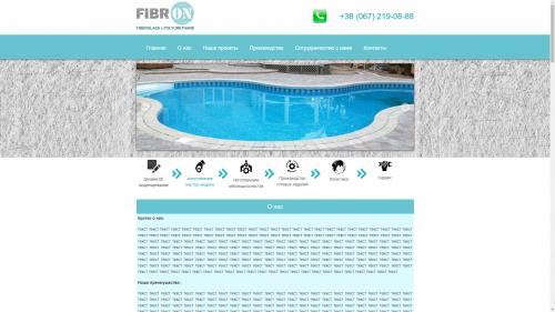 fibron.com.ua - Производство изделий из стеклопластика и полиуретана