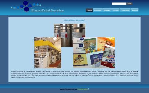 Сайт компании Флексопринтсервис