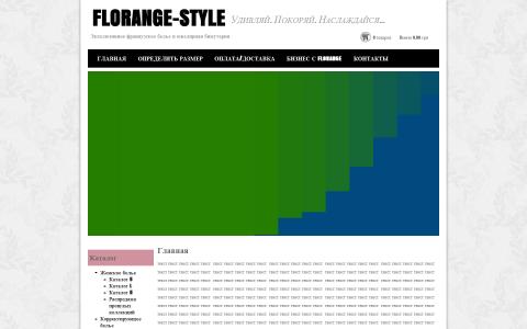 Florange-Style - Эксклюзивное французское белье и ювелирная бижутерия
