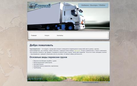 Транспортная компания Гайова 8 г. Тернополь