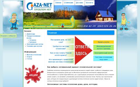 Продажа установка твердотопливных котлов - Gaza-net.com.ua