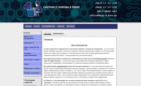 Help-IT - Срочная it помощь в Киеве