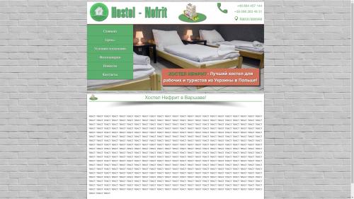 Хостел в Польше - hostel-nefrit.com.ua
