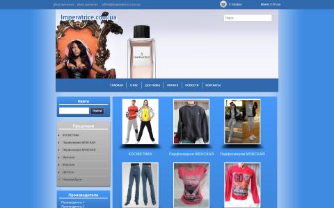 imperatrice.com.ua - интернет магазин парфюмерии и модных вещей