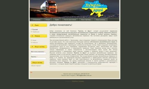 """Сайт компании """"Кужель та Друзі"""" - междугородние и областные грузоперевозки"""