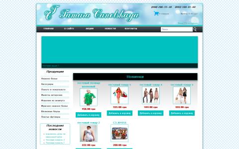 Сайт дизайнера женской и мужской одежды Тамары Канельской