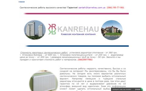 Киевская монтажная компания kanrehau.com.ua