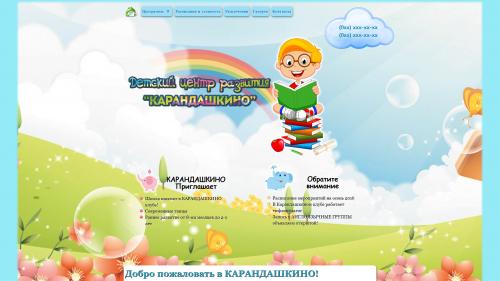 Детский центр развития - Карандашкино