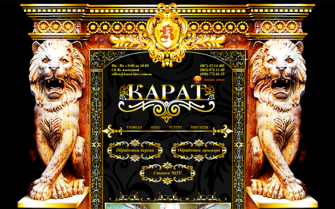 Сайт дизайнерской компании Карат