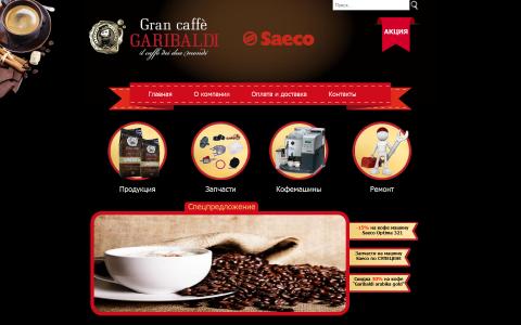 kavaplus.com.ua - Продажа элитного кофе