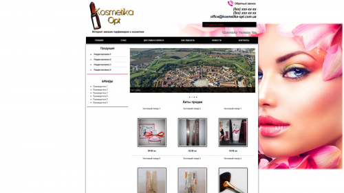 Интернет магазин косметики kosmetika-opt.com.ua