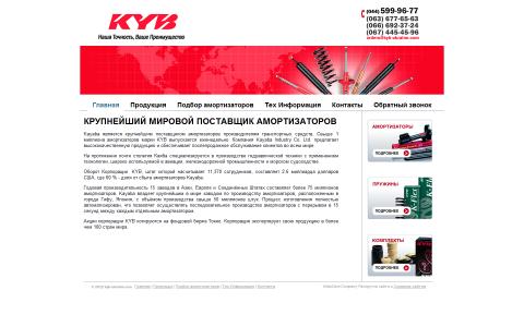 Kyb-Ukraine продажа автомобильных амортизаторов