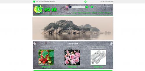 las-lia.com.ua - Интернет магазин трендовых товаров